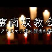 霊南坂教会 燭火讃美礼拝2020